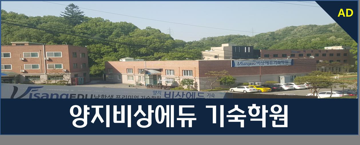 남학생 양지비상에듀기숙학원